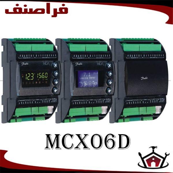 کنترلر دانفوس MCX06D