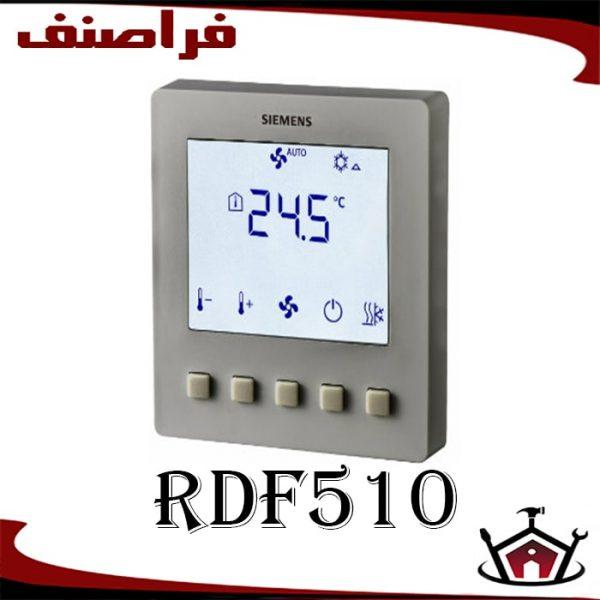 ترموستات اتاقی زیمنس RDF510