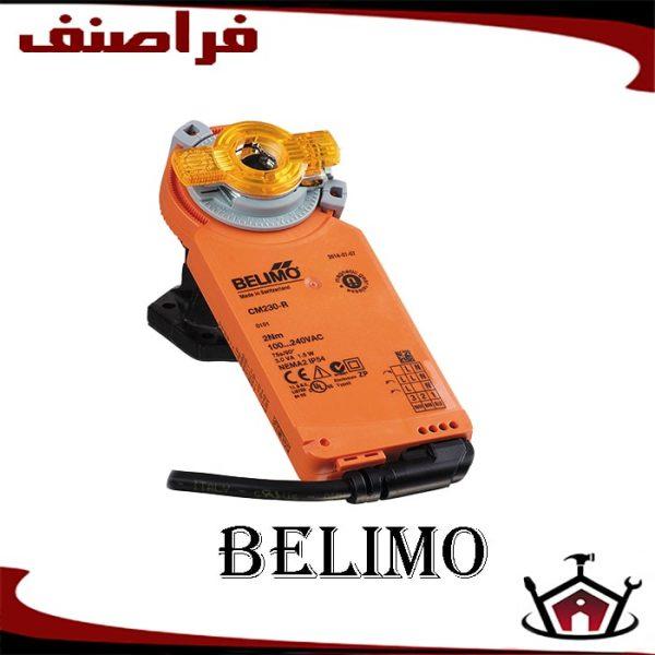 موتور دمپر تدریجی بلیمو